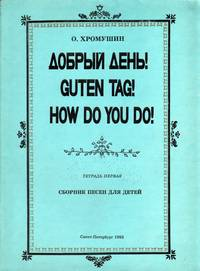 Dobriy Dyehn! Guten Tag! How Do You Do! - First Notebook: A Collection of Songs for Children [VOCAL CHORAL SCORE]