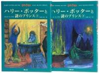 Harry Potter and the Half-Blood Prince (Japanese Edition)