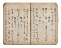 """Manuscript on paper, entitled on upper cover """"Shinji hiroku"""" [""""List of Secret Treatments by Acupuncture""""]"""