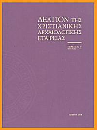 DELTION TES CHRISTIANIKES ARCHAEOLOGIKES HETAEREIAS 39