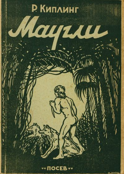 Maugli [Mowgli, e.g. selections from...