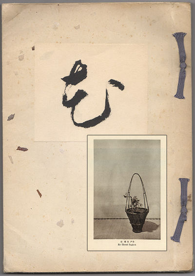 Japan: Seifu Society, nd. Wraps. Very good/good. Folio. Card wraps. String bound at right margin. In...