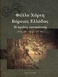 image of Phylla Charte Boreias Helladas - He prote apeikonise, tele 19ou-arches 20ou ai