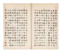"""Manuscript on paper, entitled on upper cover """"Shinpo hiden"""" [""""Secret of Acupuncture Methods Passed On""""]; [alternate title at beginning of Part One]: """"Shinpo den."""""""