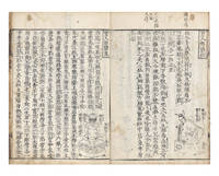Shinkan Kotei meido kyukyo [trans.: The Yellow Emperor's Canon of Moxibustion] by  trans. & proofreader  Guifang - from Jonathan A. Hill, Bookseller, Inc. (SKU: 6083)