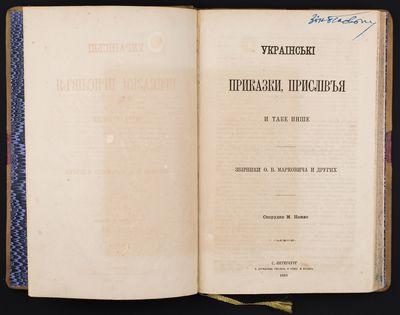 St. Petersburg: V drukarniakh Tiblena i komp. i Kulisha, 1864. Large octavo (26 × 17 cm). Recent ha...