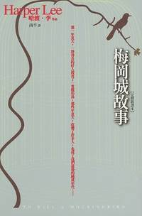 To Kill A Mockingbird (Chinese Edition)