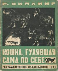 image of Koshka, gulyavshaya sama po sebe [The Cat That Walked by Himself, rare First edition]