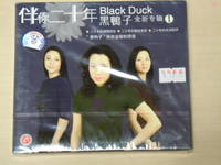 Black Duck Songs of Twenty years Vol. 1 CD by Black Duck