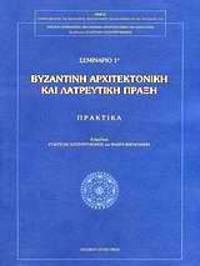 Byzantine architectonike kai latreutike praxe