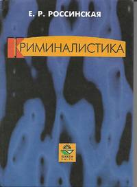 Criminalistics / Criminology (Russian Language Book)