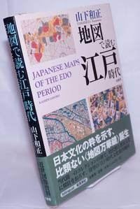 image of Japanese Maps of the Edo Period / Chizu de yomu edo jidai 地図で読む江戶時代