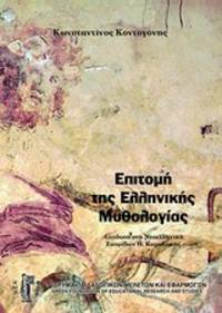 image of  Epitome tes hellenikes mythologias