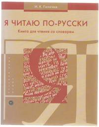 I Read Russian: Book for Reading with Vocabulary