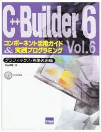 C + + Builder 6 component use guide and practice programming (Vol.6) (2004) ISBN: 4877831231...