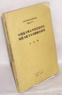 Zhongguo yuan gu yu Taiping Yindu liang yang de fan fa, ge chuan, fang zhou he lou chuan de yan jiu [Study of the raft, outrigger, double, and deck canoes of ancient China, the Pacific, and the Indian Oceans]