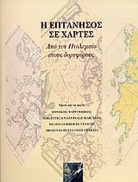 image of L'Eptaneso nelle Carte, da Tolomeo ai satelliti