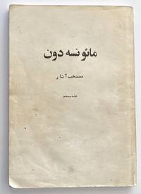 image of Muntahab-i ātār [Volume 5 of Mao's Collected Works, in Persian]
