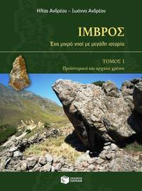 IMBROS - Hena mikro nesi me megale historia