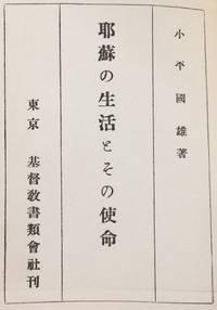 image of Yaso no seikatsu to sono shimei