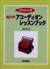 Super guide accordion lesson book with DVD (2008) ISBN: 487225127X [Japanese Import]