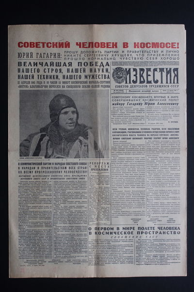 Early Soviet Space Newspapers from Gagarin to Tereshkova, the first woman in space. The collection i...