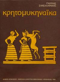 Cretomycenaika (1965-1974)
