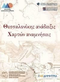 image of Thessalonikes anadeixis - Charton anamneseis