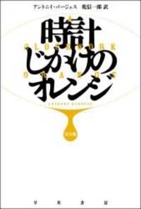 image of A Clockwork Orange (Japanese Edition)