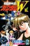 新機動戦記ガンダムW 1 (コミックボンボン)