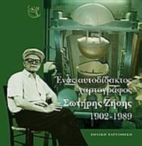 image of Henas autodidaktos chartographos: Soteres Zeses, 1902-1989