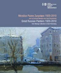 image of Great Russian Painters 1920-2010 from Manege Collection in Saint Petersburg