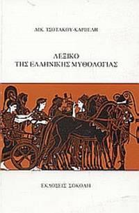 image of  Lexico tes Hellenikes Mythologias