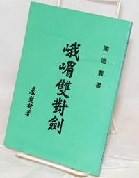 image of Emei shuang dui jian  峨嵋雙對劍