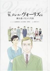 漫画 W.メレル・ヴォーリズ伝: 隣人愛に生きた生涯