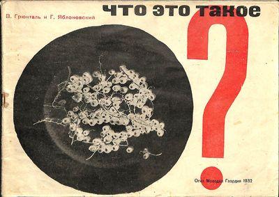 (V. Griuntal' and G. Iablonovskii). Chto eto takoe? What's That? Molodaia gvardiia. Moscow. 1932. Al...