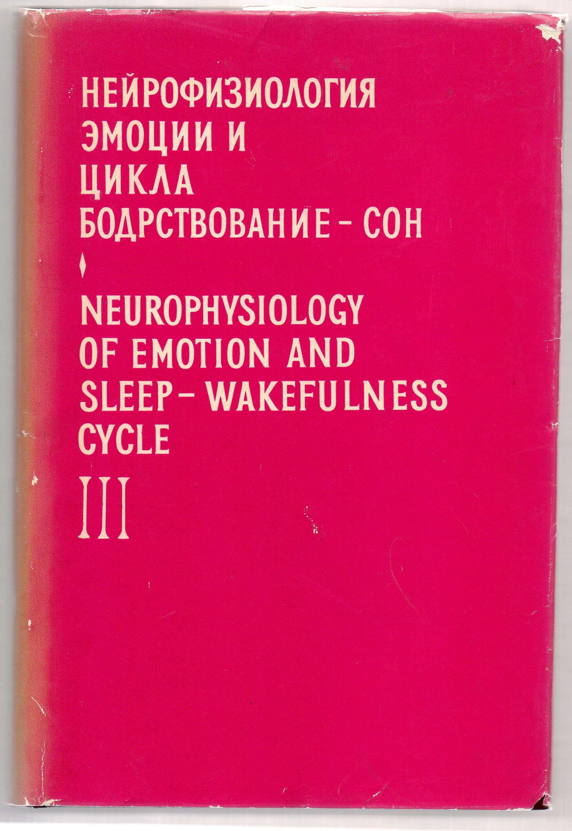 Neurophysiology Of Emotion And Sleep Wakefulness Cycle Iii