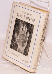 image of Saishin teso kagaku [Newest science of palmistry]  實例對照最新手相科学