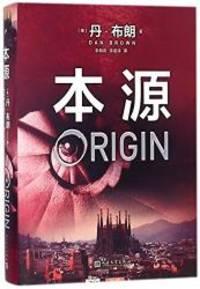 image of Origin (Chinese Edition)
