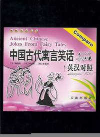 Ancient Chinese Jokes From Fairy Tales