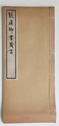 image of Zhang Lianqing shu zhen yan  張廉卿書箴言