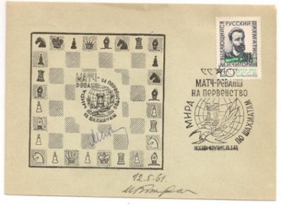 One sheet cover with cancelled stamp and decorative chess board in black on light green paper. Comme...