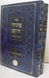 Tamim Tihyeh - Rabbi Yaakov Moshe Hillel  (HEBREW) by Hillel, Rabbi Yaakov Moshe