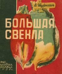 Bol'shaia svekla [The big beet]