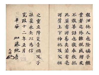 Manuscript on paper, entitled on...