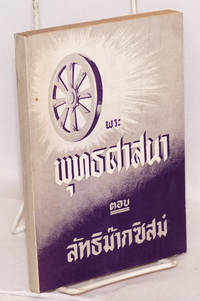 [Buddhism answers the Marxist challenge] (Thai edition)