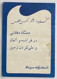 image of Mas'alahi-yi dihqani dar Faransah va Alman va milli kardana zamin