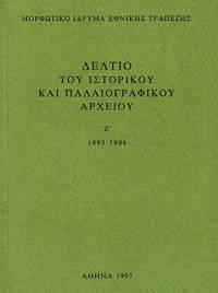 DELTIO TOU HISTORIKOU KAI PALAEOGRAPHIKOU ARCHEIOU Z' - 1993-1996