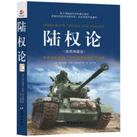 image of Land: Illustrations of the Collector's edition(Chinese Edition)