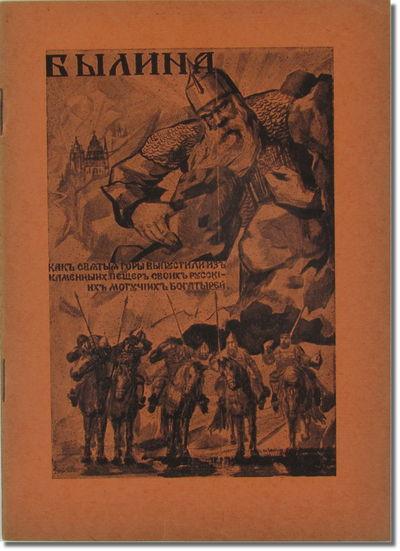 Munich: Zlatoust, 1946. Paperback. Very good. 24pp. Edges darkened, else very good in publisher's st...